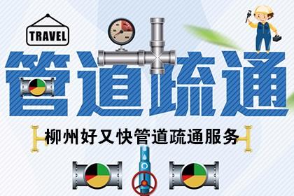 柳州清理化粪池服务