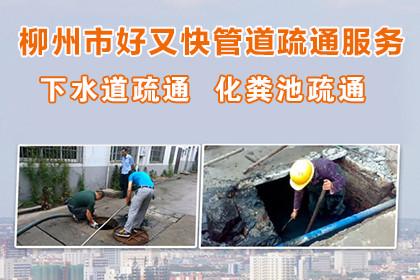管道置换及疏通下水道服务