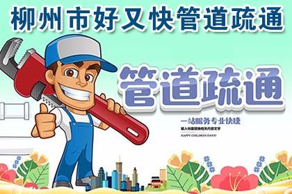 柳州管道疏通服务