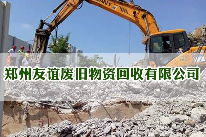 郑州家具家电回收