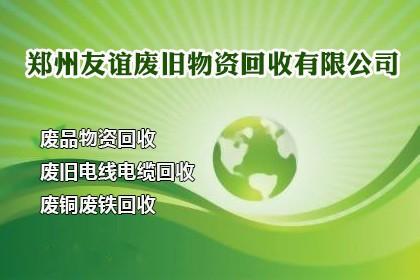 郑州废旧物质金属设备回收
