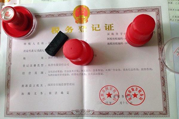 上海长宁公司注册
