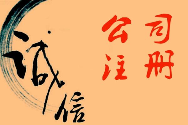上海虹口公司注册