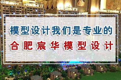 合肥安庆模型公司