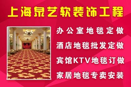 上海宾馆酒店地毯出售