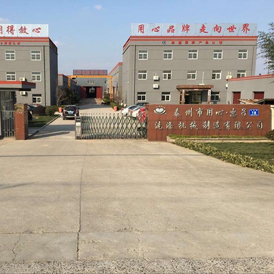 泰州酒店洗涤设备厂