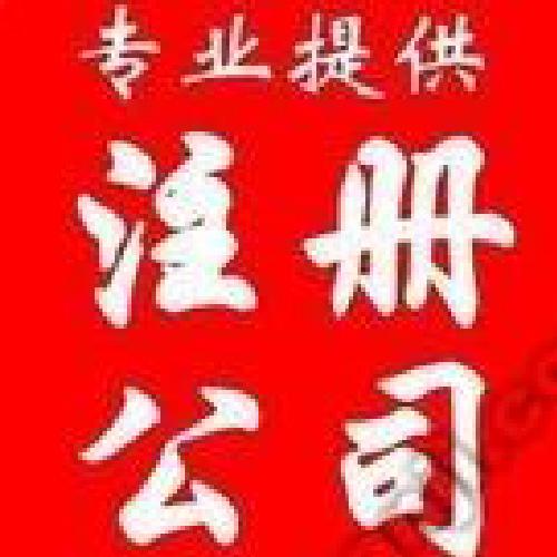 温州公司注册