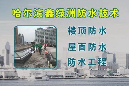 苏州防水堵漏工程