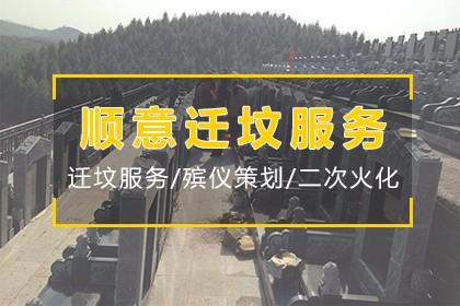 天津永极陵园