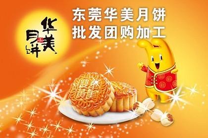 东莞华美月饼