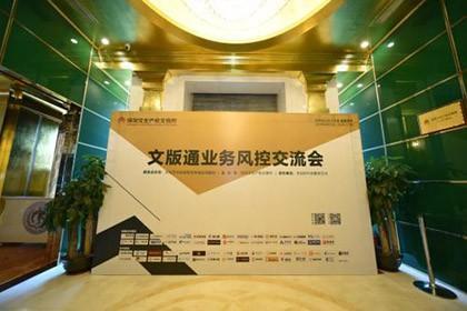 深圳文交所区块链基地成功举办二期全国区块链应用研究与创新实践