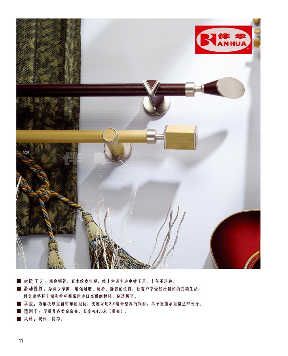 北京窗帘布艺