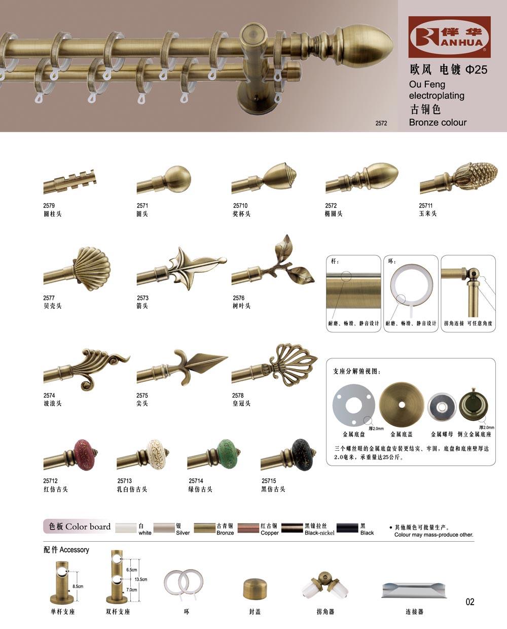 北京窗帘杆厂