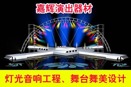 武汉舞台灯架厂