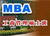 西安交大MBA