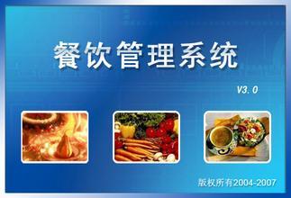 天津餐饮点菜系统