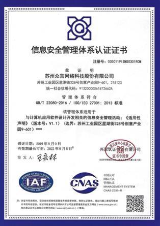 重庆ISO27001认证
