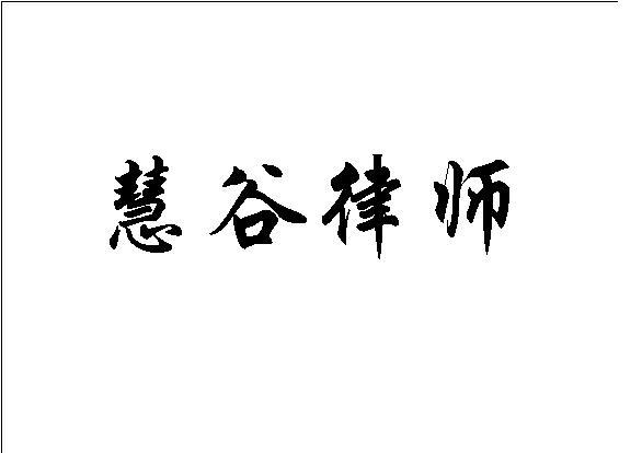上海刑事辩护律师