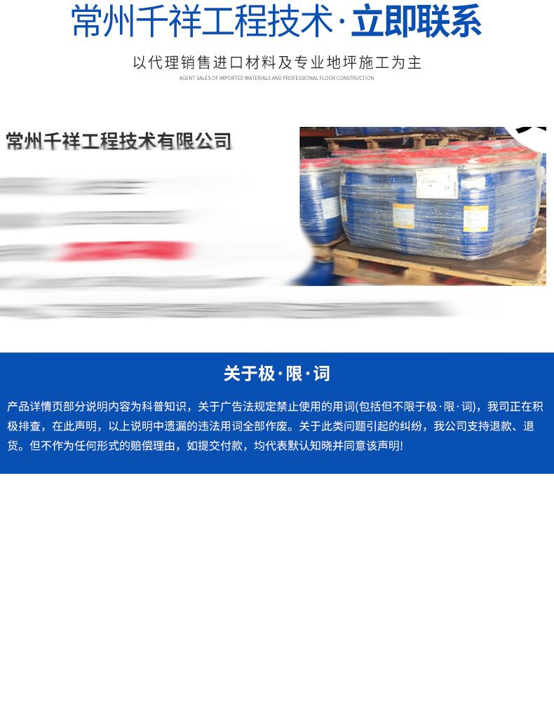 长图-西卡固化剂_12.jpg