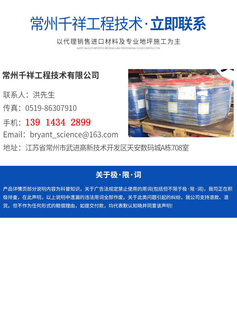 西卡固化剂1_21.jpg