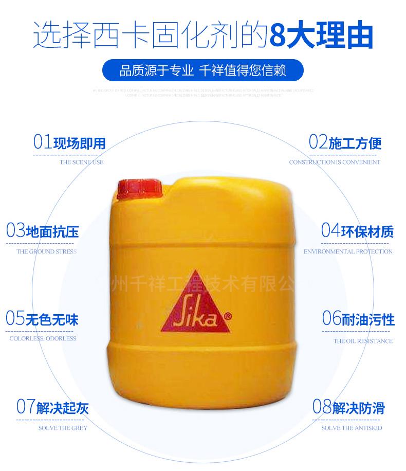 西卡固化剂1_06.jpg