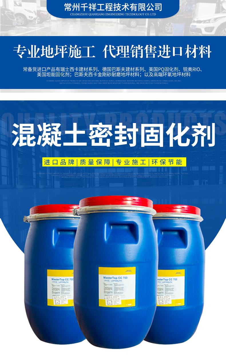 长图-巴斯夫固化剂_01.jpg