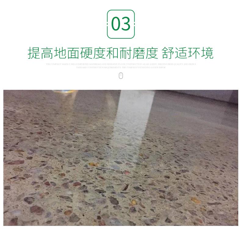 水磨石密封固化_13.jpg