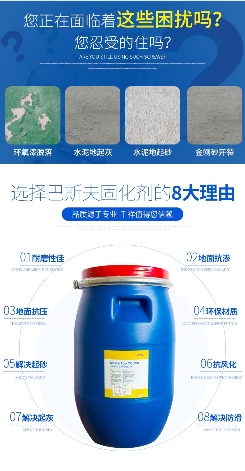 长图-巴斯夫固化剂_02.jpg