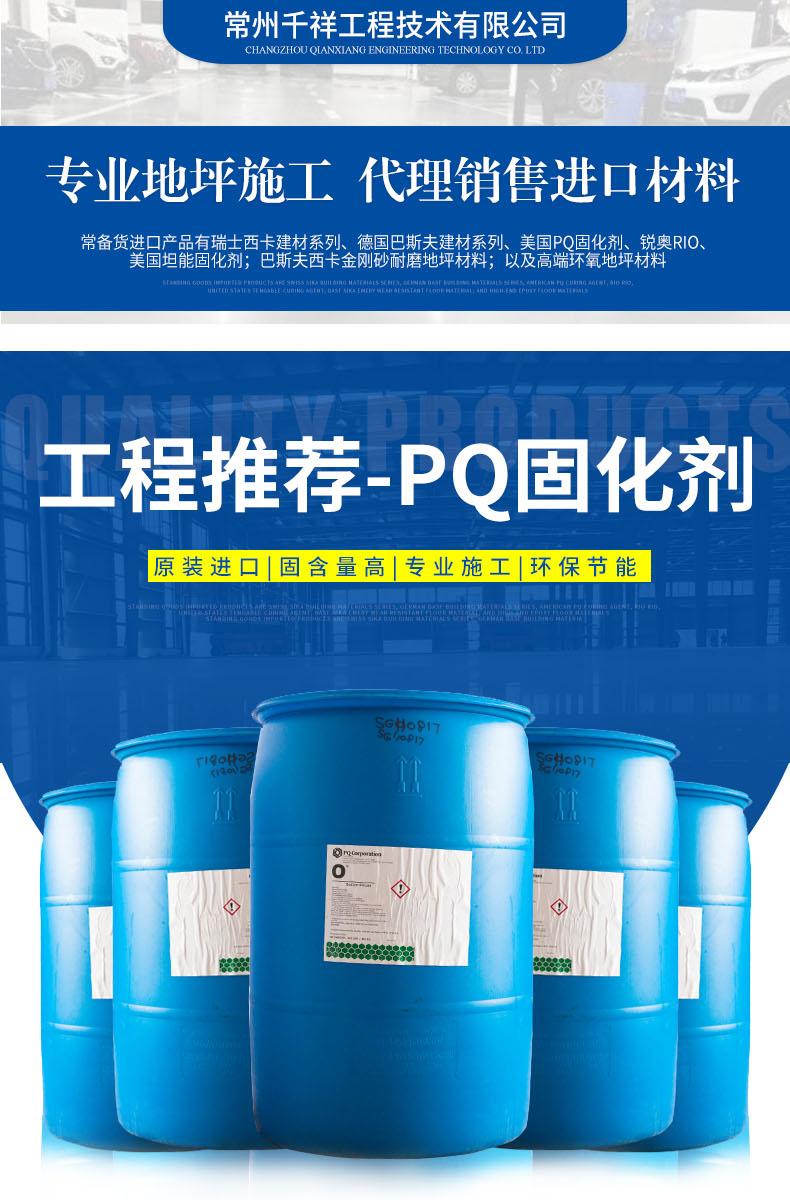 PQ固化剂_01.jpg