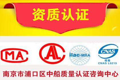 南京环境体系认证