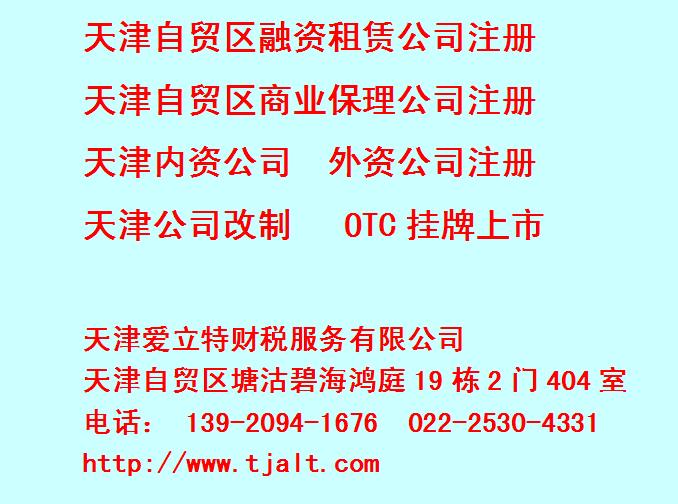 天津自贸区公司注册