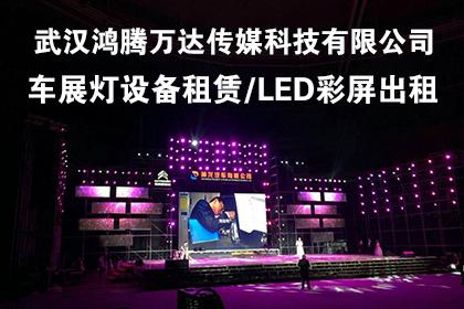 天津舞台设备租赁