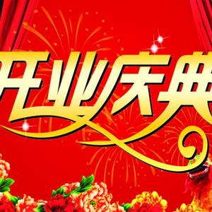 武汉庆典服务