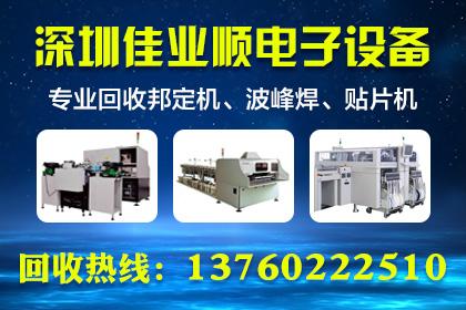 珠海工厂机械设备回收