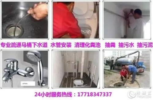 郑州疏通下水道