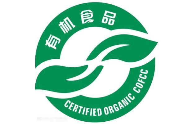 有机食品认证
