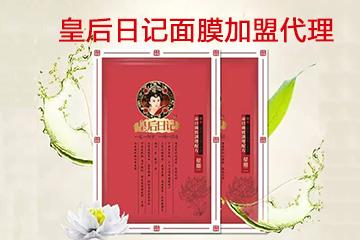广州皇后日记7天面膜代理