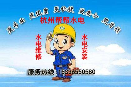 杭州热水器维修安装