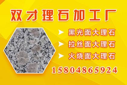 蒙古黑磨光板生产厂家