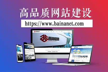 福州网络优化