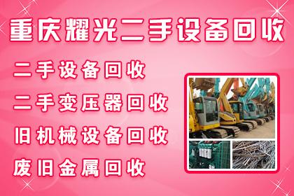 重庆旧金属回收公司