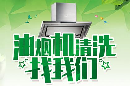广州家庭清洁
