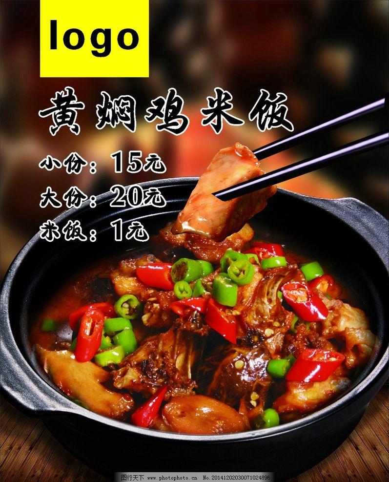 黄焖鸡米饭12.jpg