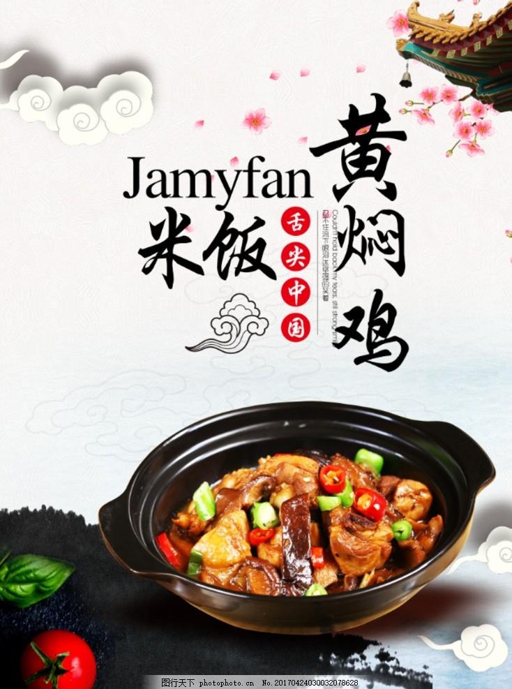 黄焖鸡米饭5.jpg