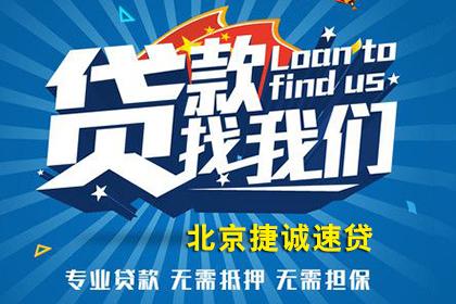 北京个人无抵押贷款
