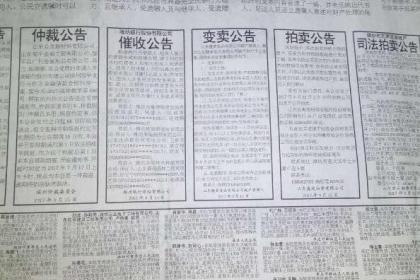 深圳商报特区报晶报广告