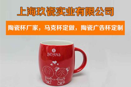 陶瓷广告杯加工定制