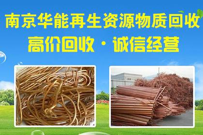 南京二手工厂设备回收