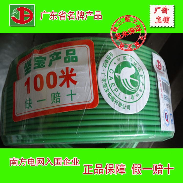 坚宝电缆(绿色).jpg