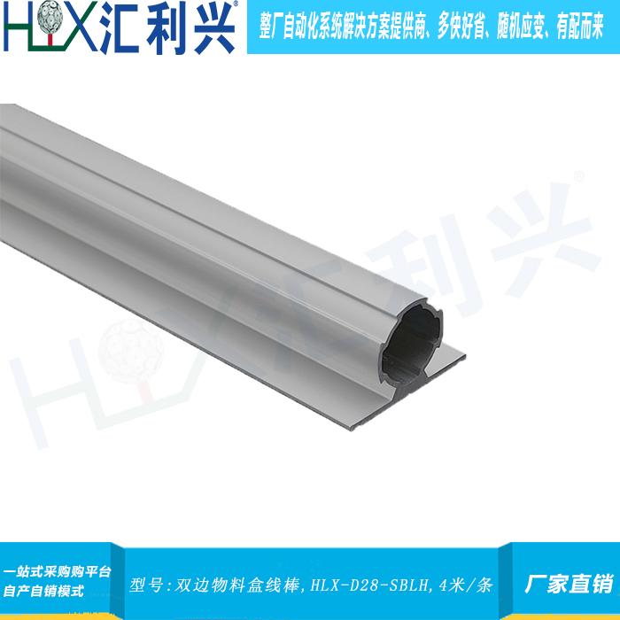 双边物料盒线棒,HLX-D28-SBLH.jpg